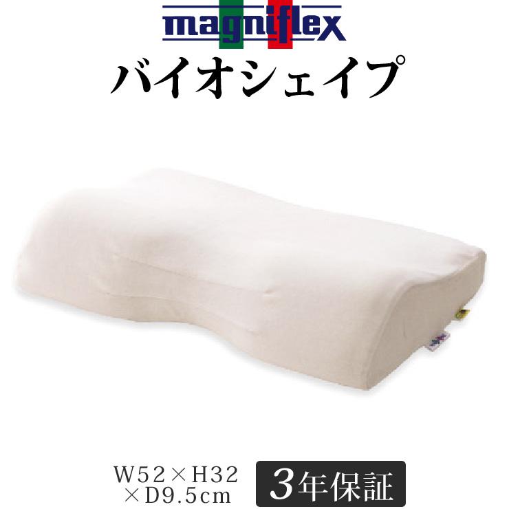 マニフレックス 枕 バイオシェイプまくら-レギュラータイプ- 首・肩をしっかりサポート まくら 高反発 低反発 長期保証