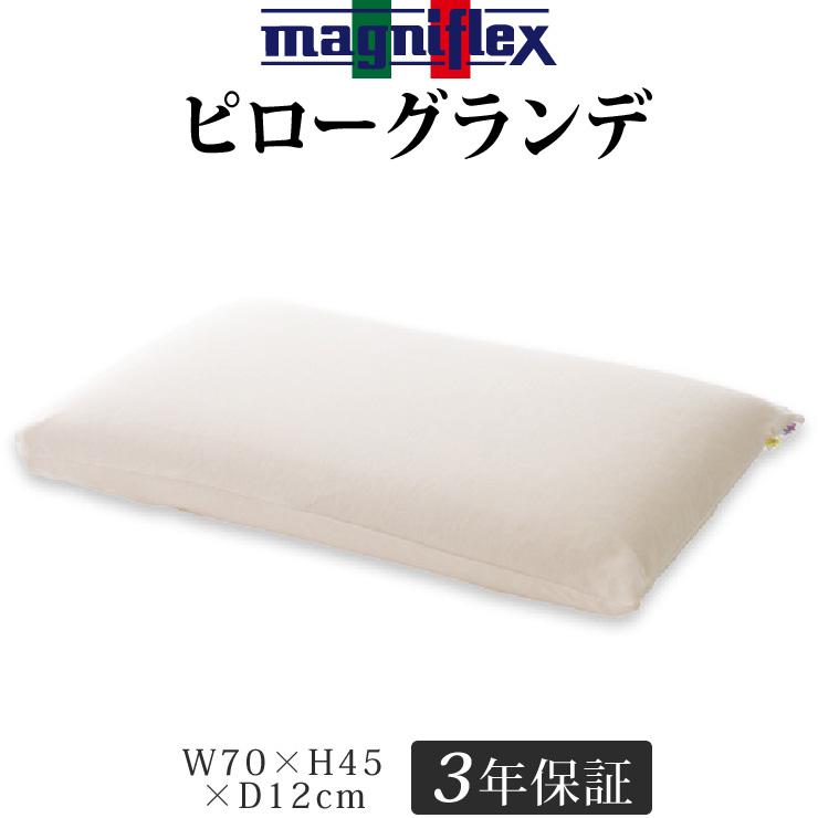 マニフレックス 枕 ピローグランデ マニフレックスの人気NO.1枕 まくら  高反発 低反発 長期保証