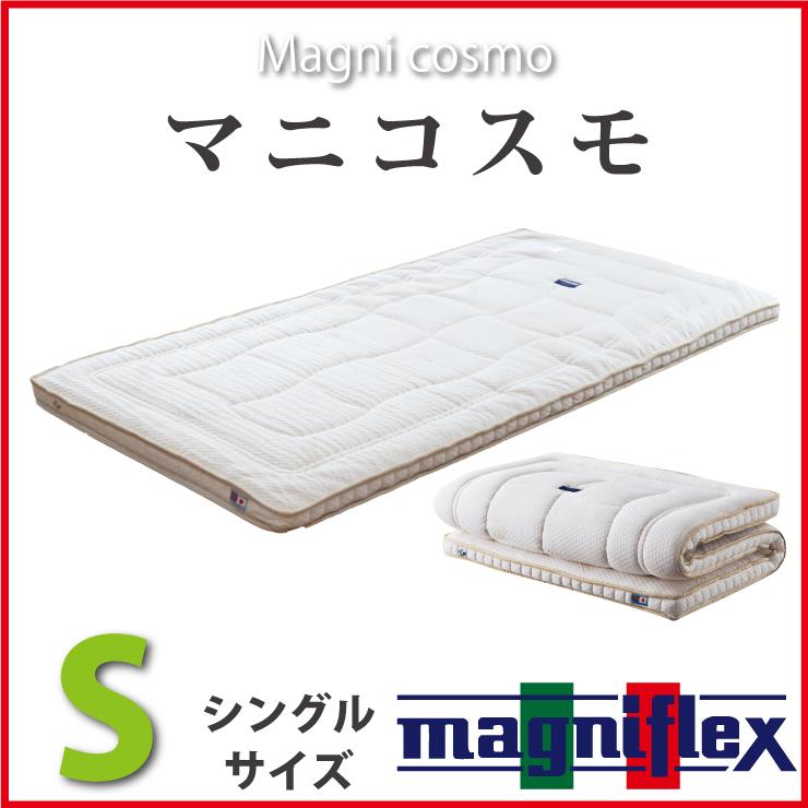 【限定クーポン】マニフレックス マニコスモ シングル 側生地が取り外せて洗えます 軽量 高反発 5年長期保証