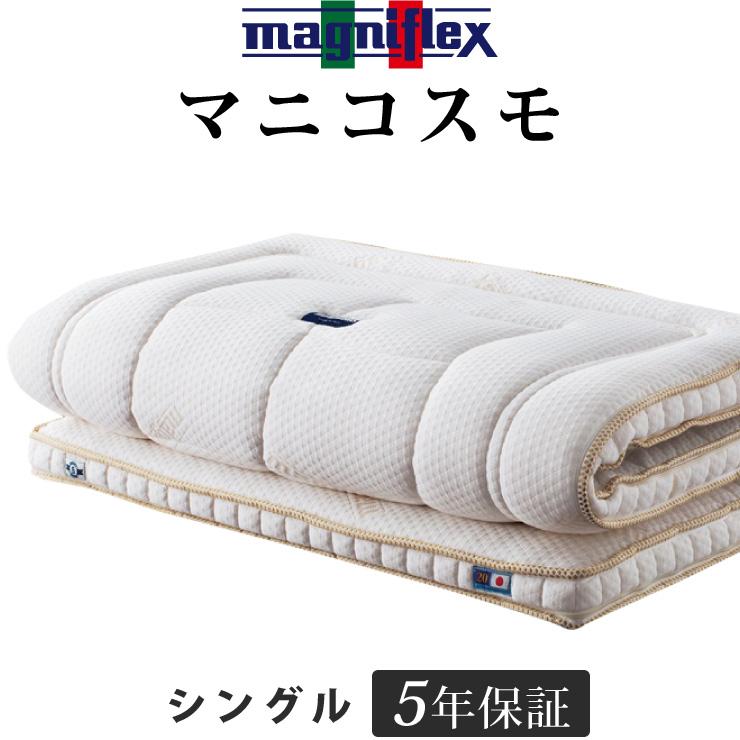 マニフレックス マニコスモ シングル 側生地が取り外せて洗えます 軽量 高反発 5年長期保証