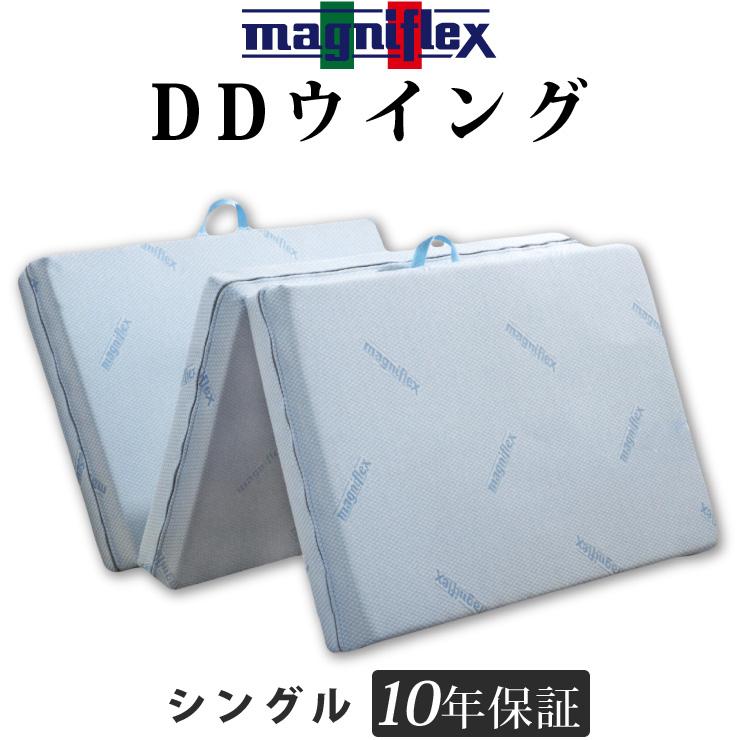 三つ折りタイプのハイグレードモデル エリオセルMFを使用し、快適快眠マットレス マニフレックス DDウイング マニフレックス DDウィング シングル DDウイング お手入れ簡単  高反発 三つ折 長期保証 両面