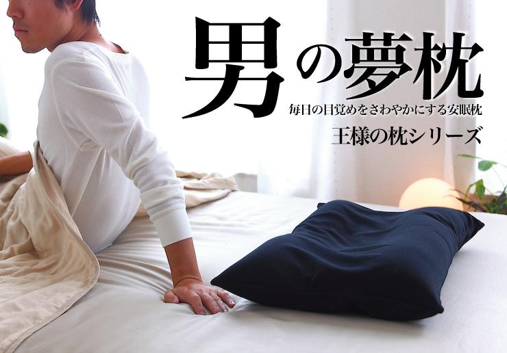 男の夢枕 【ギフトラッピング無料】【マルチ枕プレゼント】専用の消臭枕カバー付き 王様の夢枕 シリーズ おとこ 日本製