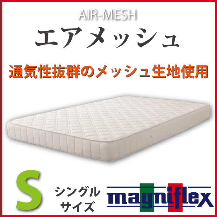 【限定クーポン】マニフレックス エアメッシュ シングル 軽量  高反発 快眠 長期保証 メッシュ生地 ベッド用マットレス