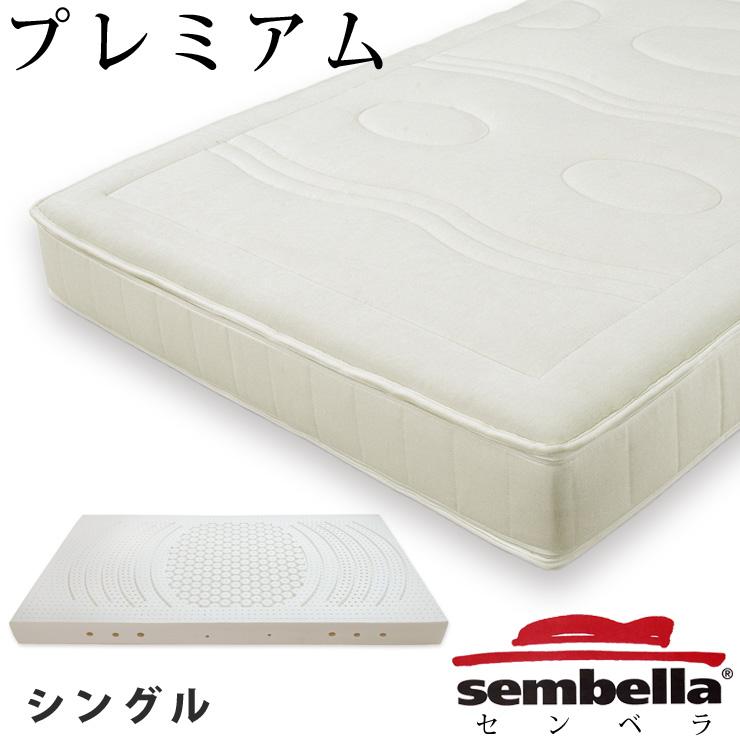 センベラ プレミアム シングル マットレス ドイツ製 ナチュラルラテックス 高反発 ベッド用マットレス sembella