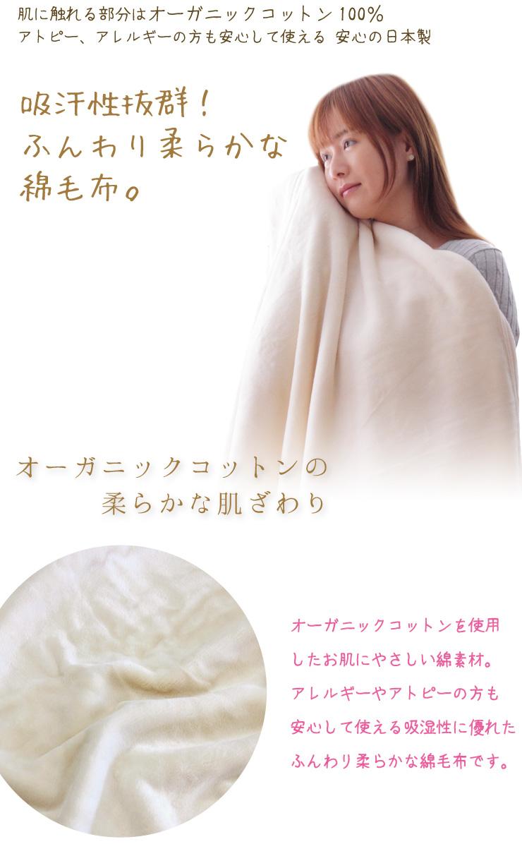 毛布・ケット>コットン素材毛布>オーガニックコットン綿毛布