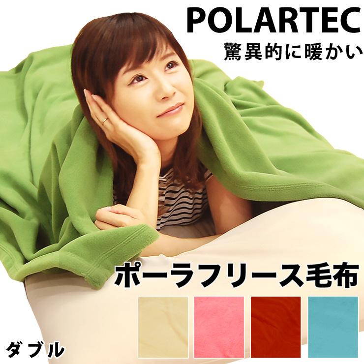 【期間限定!超特価】ポーラテック フリース毛布 ダブル 驚異的にあったかく軽い究極の毛布 ポーラテック毛布 あったか 暖かい ブランケット