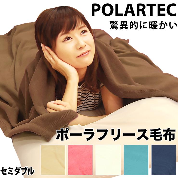 【期間限定!超特価】ポーラテック フリース毛布 セミダブル 驚異的にあったかく軽い究極の毛布 ポーラテック毛布 あったか 暖かい ブランケット