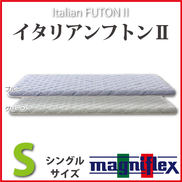 Magniflex Italian Futon 2 Single Cover Fabric Type Remove The Available Dry Cleaning Mattress Lightweight High Rebound Three Years