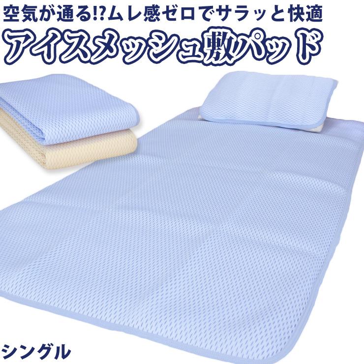 【割引品】アイスメッシュ 敷きパッド シングル 夏用 ひんやり 敷きパット マット アイスミラクル 涼感 冷感 敷パッド シーツ 日本製