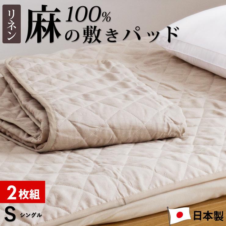 【2枚組 1枚あたり6,750円】リネン 麻 敷きパッド シングル 麻100%生地 日本製