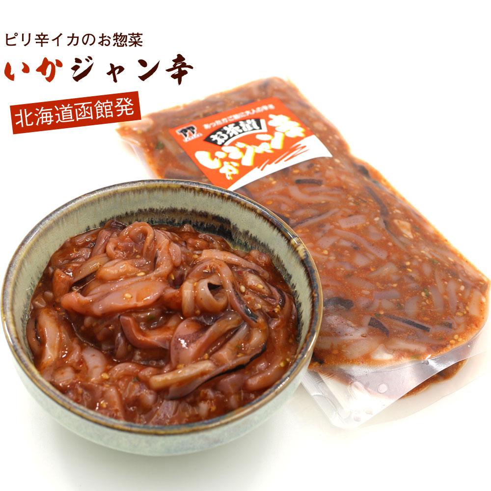 いかジャン辛 本場函館加工 290g イカのジャン漬け コチュジャン 豆板醤漬け ピリ辛イカのお惣菜