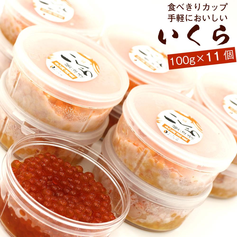 いくら 醤油漬け わけあり無し 北海道産 至上 新物 有名な イクラ 1kg 特製醤油だれ使用 1キロ 100g×10+1カップ ちらし寿司に 100g ヤマニのいくら ひな祭り