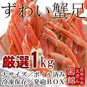 訳あり一切なし 夢中にさせるズワイ蟹の足肉です かに 蟹 ズワイガニ 大足 気質アップ ボイル済み お歳暮 02P04Aug13 ※発泡BOX入り 定番の人気シリーズPOINT ポイント 入荷 約 1キロ 北海道