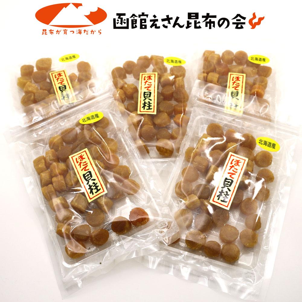 干し貝柱 送料無料 北海道産 ほたて 干し貝柱 500g ( 100g×5袋 ) 上質(並)サイズ ほたて 干し貝柱 チャック袋入 貝柱 乾物 干物 乾燥