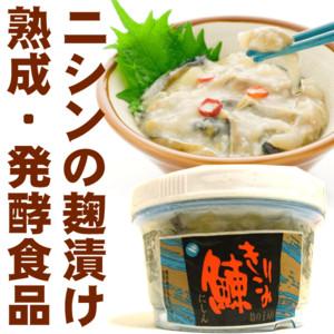 北海道に伝わる郷土料理、にしんの熟成 麹漬けです。 にしん 発酵食品 ) 鰊(ニシン)の切り込み 数の子入り 180g ( 熟成 麹漬け
