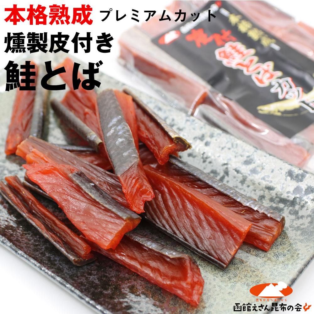 鮭とば 北海道産 おいしい 鮭トバ 本格熟成 皮付き燻製 こだわり7cmカット さけとば 国産品 メール便送料無料 120g 正規取扱店 プレミアムカット