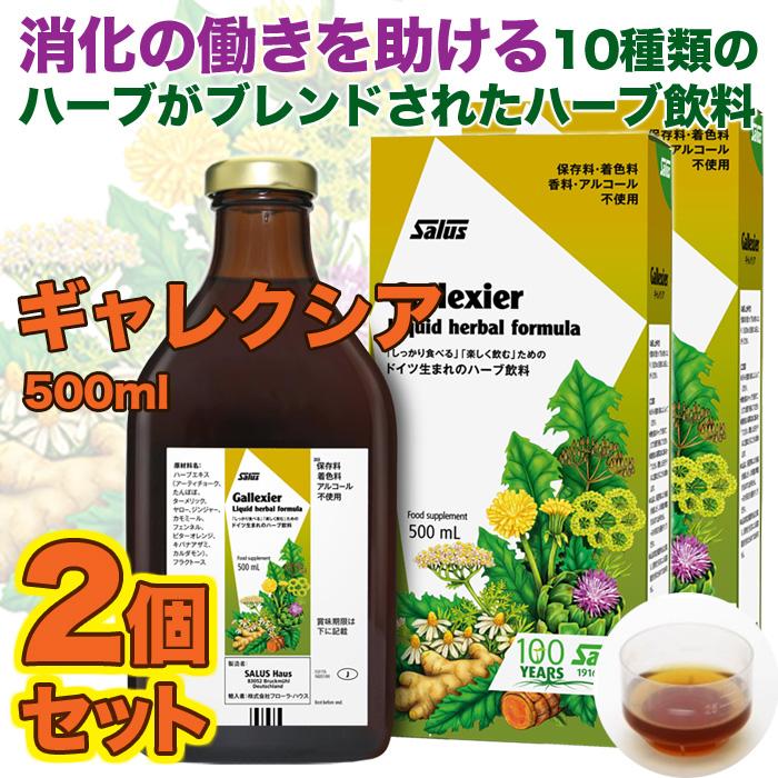 Salus-Haus Gallexier Liquid herbal formula サルス・ハウス ギャレクシア 液体ハーブ飲料 500ml 2個セット