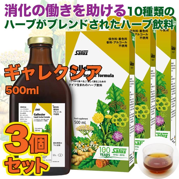 Salus-Haus Gallexier Liquid herbal formula サルス・ハウス ギャレクシア 液体ハーブ飲料 500ml 3個セット