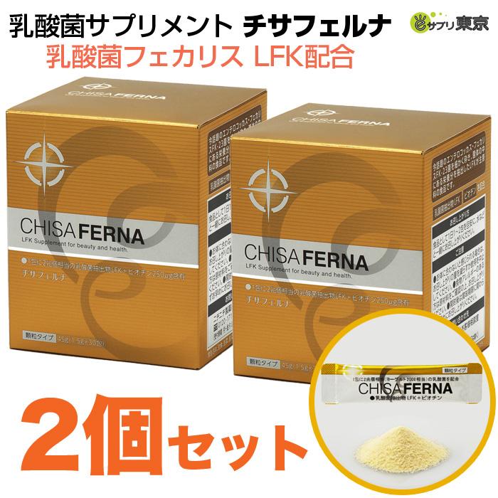 ニチニチ製薬 乳酸菌サプリメント チサフェルナ 乳酸菌フェカリス LFK配合 45g (1.5g×30包) 2個セット【P10】