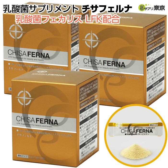 ニチニチ製薬 乳酸菌サプリメント チサフェルナ 乳酸菌フェカリス LFK配合 45g (1.5g×30包) 3個セット【P10】