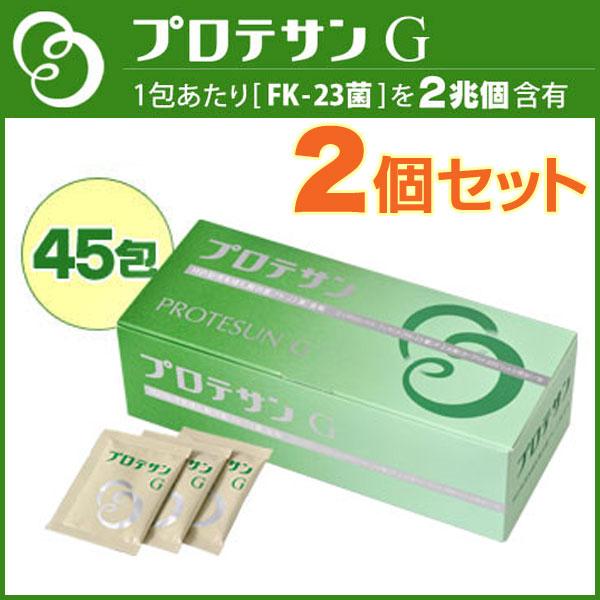 ニチニチ製薬 濃縮乳酸菌サプリメント プロテサンG ソフト顆粒 FK-23乳酸菌2兆個 67.5g 1.5g×45包 2個セット【P10】