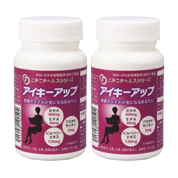 アイキーアップ 334mg 90粒 2個セット DHA・ビルベリー・アスタキサンチン配合 サプリメント ニチニチ製薬