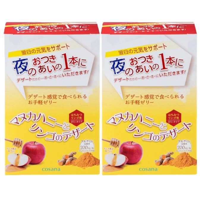 マヌカハニーとリンゴのデザート 20g 30包 2個セット コサナ サプリメント マヌカハニー・クルクミン配合 ゼリータイプ
