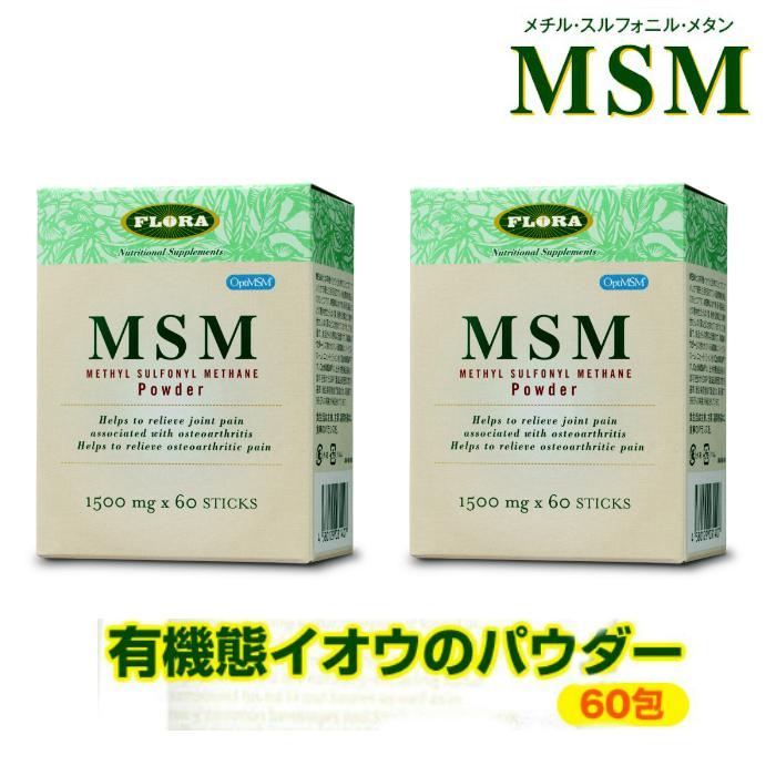MSM メチル・スルフォニル・メタンパウダー 60包 2個セット 天然有機イオウ サプリメント FLORA フローラ