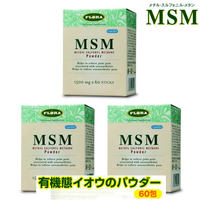 MSM メチル・スルフォニル・メタンパウダー 60包 3個セット 天然有機イオウ サプリメント FLORA フローラ