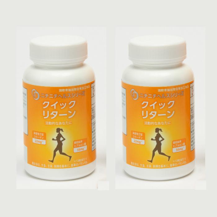 クイックリターン 250mg 360粒 2個セット N-アセチルグルコサミン・コンドロイチン・非変性II型コラーゲン・ヒアルロン酸配合 サプリメント ニチニチ製薬
