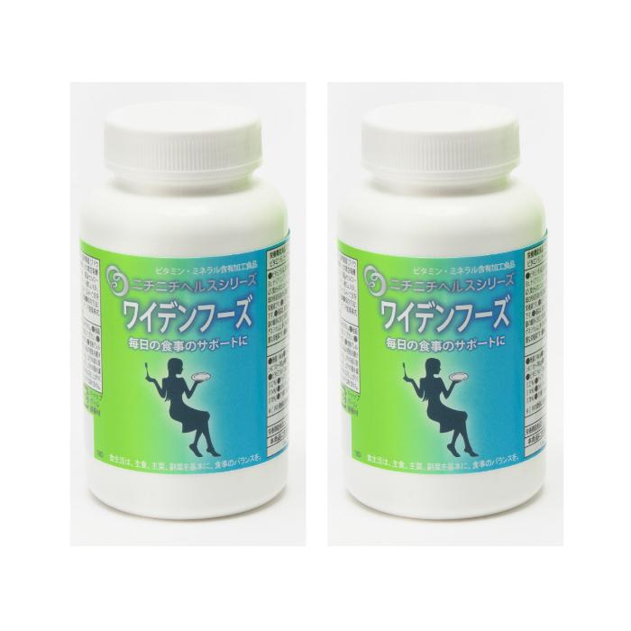ワイデンフーズ 187.5mg 720粒 2個セット ビタミン・ミネラル・植物発酵エキス配合 サプリメント ニチニチ製薬