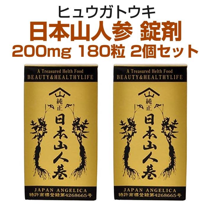 日本山人参 ヒュウガトウキ 錠剤 200mg 180粒 2個セットエレガントジャパン