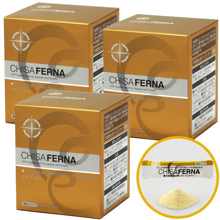 チサフェルナ 乳酸菌フェカリス LFK配合 45g (1.5g×30包) 3個セット ニチニチ製薬 乳酸菌サプリメント