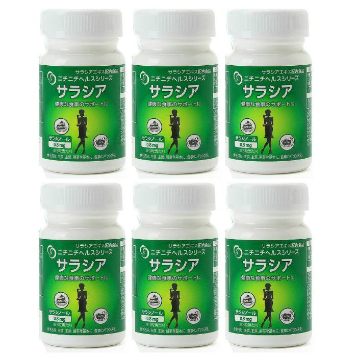 サラシア 250mg 90粒 6個セット サラシアエキス配合 サプリメント ニチニチ製薬
