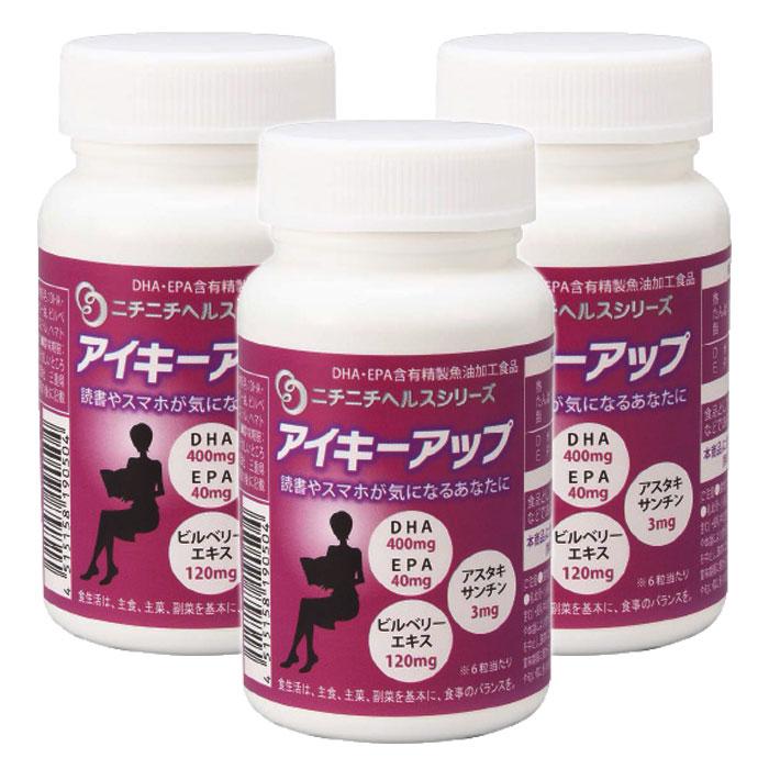 アイキーアップ 334mg 90粒 3個セット DHA・ビルベリー・アスタキサンチン配合 サプリメント ニチニチ製薬