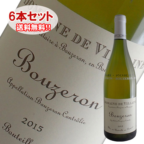 【送料無料】6本セット ブーズロン[2015]ヴィレーヌ(白ワイン ブルゴーニュ)
