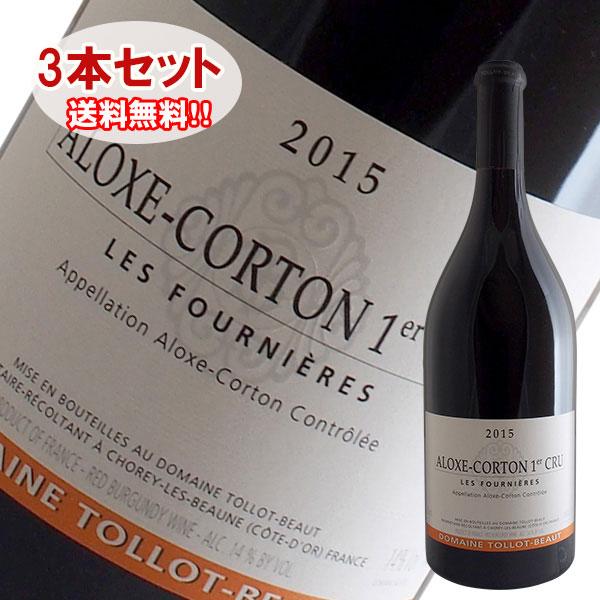 【送料無料】3本セット アロース コルトン1級レ フルニエール[2015]トロ ボー(赤ワイン ブルゴーニュ)