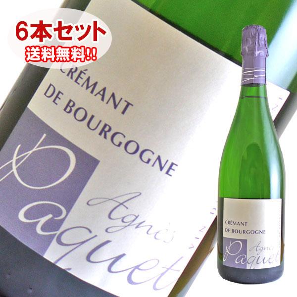 【送料無料】6本セット クレマン ド ブルゴーニュ[N.V]アニエス パケ(スパークリングワイン)