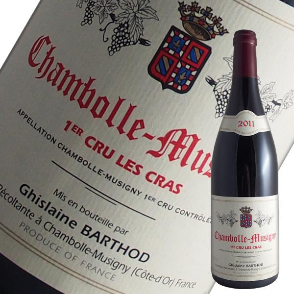 シャンボール ミュジニー1級レ クラ[2011]ギスレーン バルト(赤ワイン ブルゴーニュ)