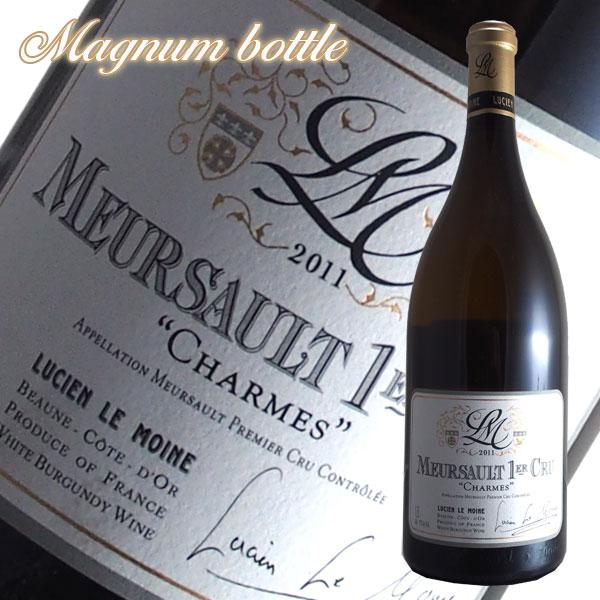 ムルソー1級シャルム マグナム[2011]ルシアン ル モワンヌ(白ワイン ブルゴーニュ)1500ml