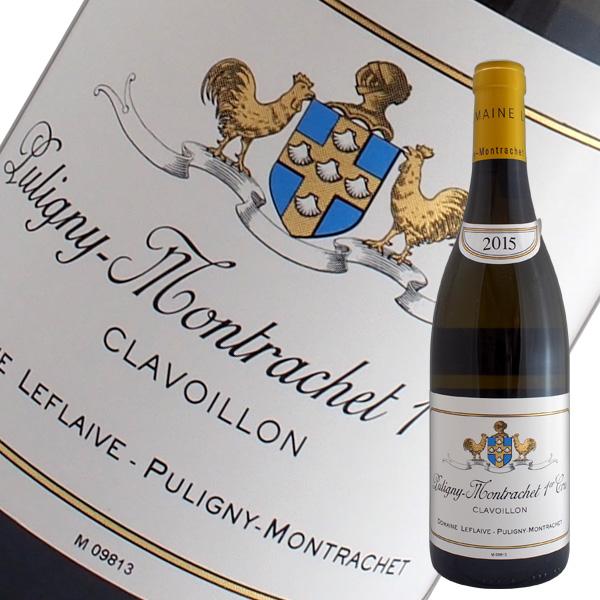 ピュリニー モンラッシェ1級クラヴァイヨン[2015]ルフレーヴ(白ワイン ブルゴーニュ)