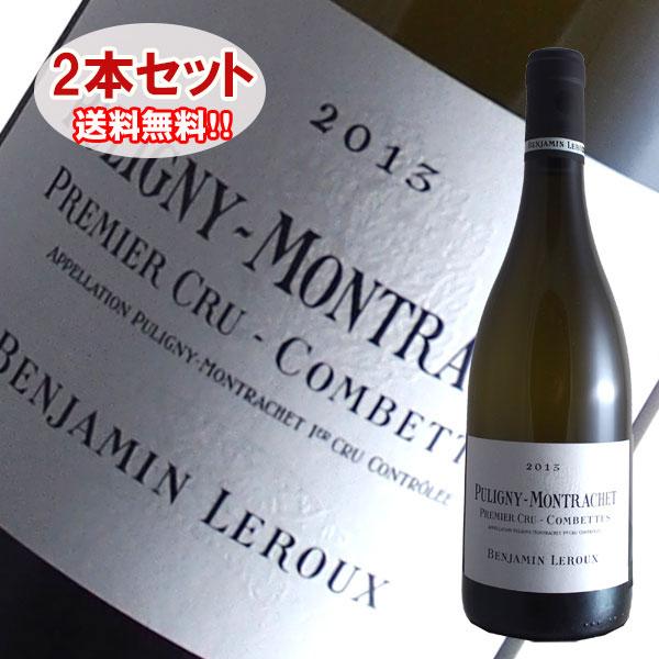 【送料無料】2本セット ピュリニーモンラッシェ1級レ コンベット[2013]バンジャマン ルルー(白ワイン ブルゴーニュ)