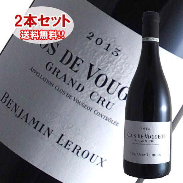 【送料無料】2本セット クロ ド ヴージョ特級プティ モーペルテュイ[2013]バンジャマン ルルー(赤ワイン)