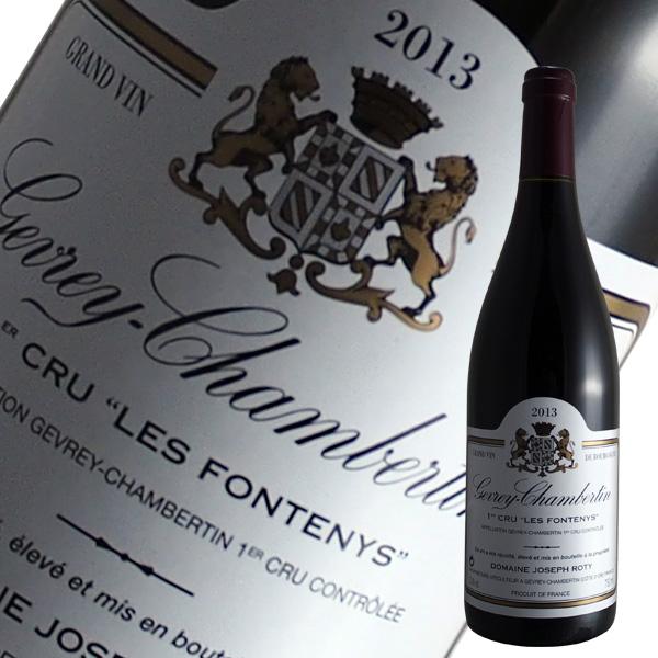 ジュヴレシャンベルタン1級レ フォントニ[2013]ジョセフ ロティ(赤ワイン ブルゴーニュ)