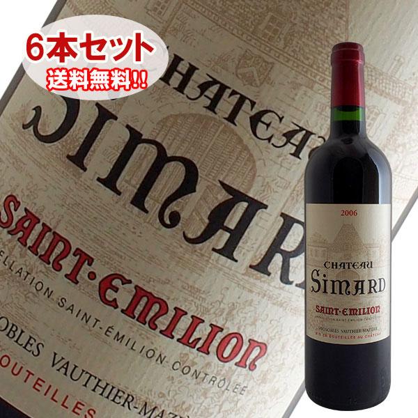【送料無料】6本セット シャトー シマール[2006]サン テミリオン(赤ワイン ボルドー)