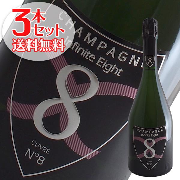 【送料無料】3本セット キュヴェ ナンバー エイト(No.8)[N.V]インフィニット エイト(シャンパン)