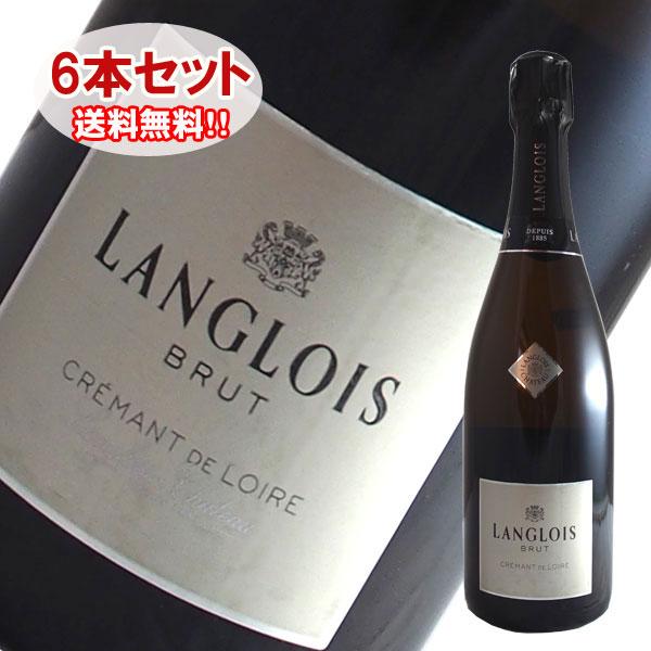 【送料無料】6本セット クレマン ド ロワール[N.V]ラングロワ シャトー(スパークリングワイン フランス)