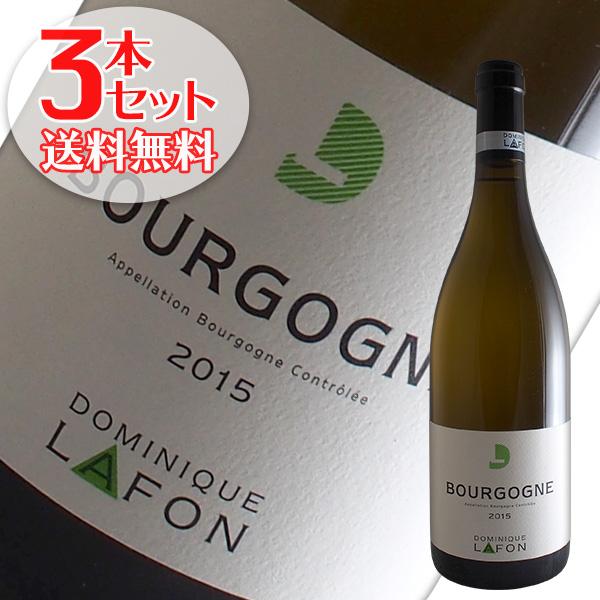【送料無料】3本セット ブルゴーニュ ブラン[2014]ドミニク ラフォン(白ワイン ブルゴーニュ)