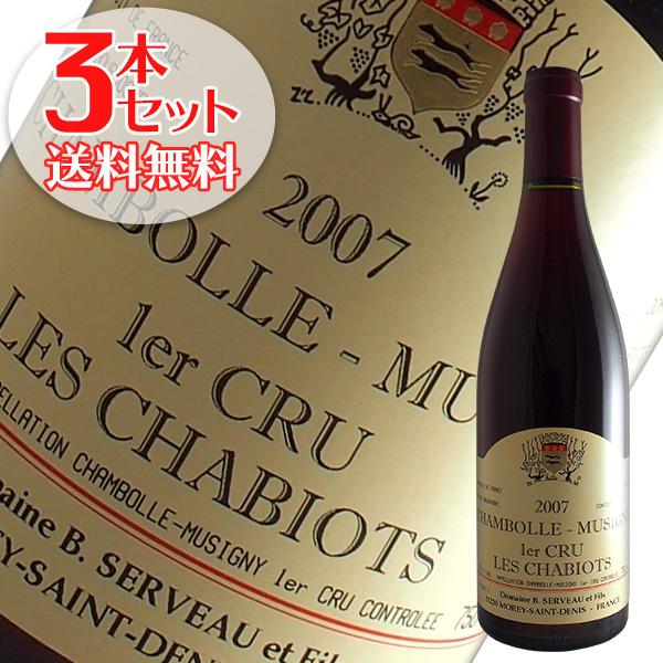 【送料無料】3本セット シャンボール ミュジニー1級レ シャビオ[2007]ベルナール セルヴォー(赤ワイン ブルゴーニュ)