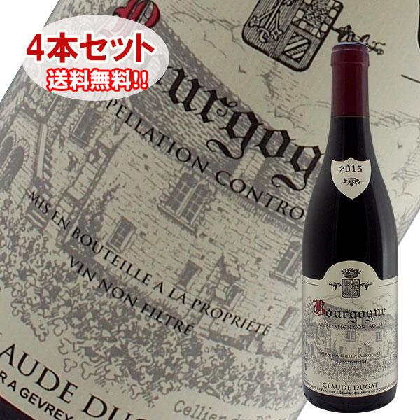 【送料無料】4本セット ブルゴーニュ ルージュ[2015]クロード デュガ(赤ワイン ブルゴーニュ)